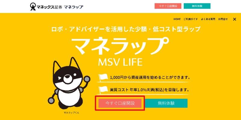 MSV LIFE(マネラップ)への登録方法
