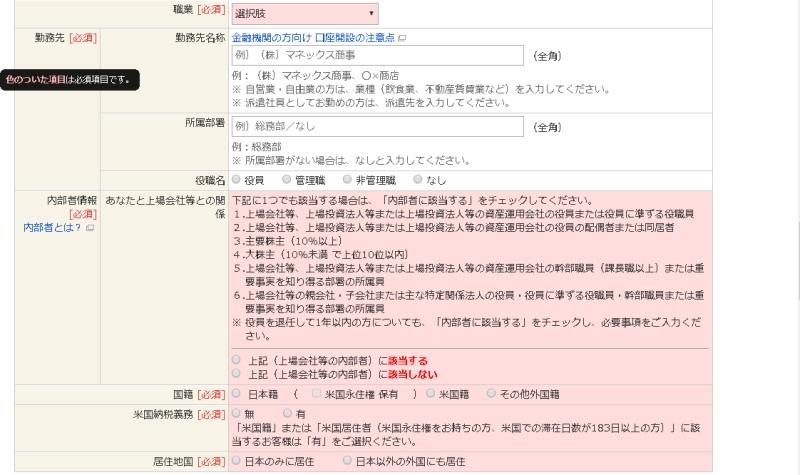 MSV LIFE(マネラップ)への登録方法10