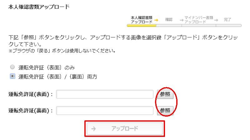 MSV LIFE(マネラップ)への登録方法18