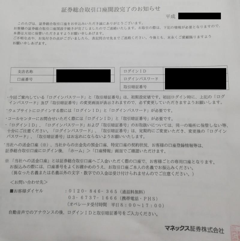 MSV LIFE(マネラップ)への登録方法21