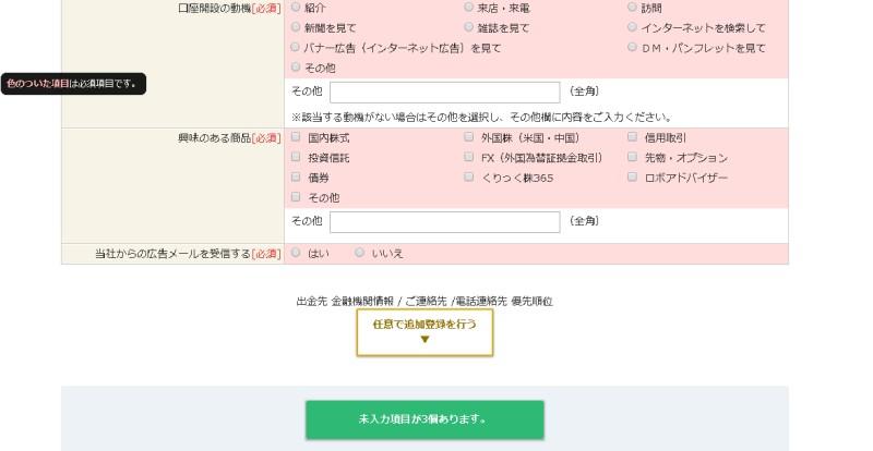 MSV LIFE(マネラップ)への登録方法23