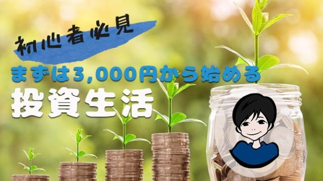 【初心者必見】まずは3,000円から始める投資生活-min