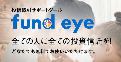 fund eye概要